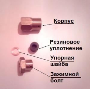 Детали цанги для обжима греющего кабеля.