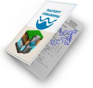 Коллаж к статье О паспорте скважины